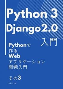 Python3 + Django2.0入門 - Pythonで作るWebアプリケーション開発入門