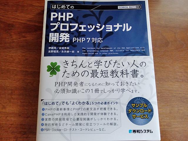 はじめてのPHPプロフェッショナル開発