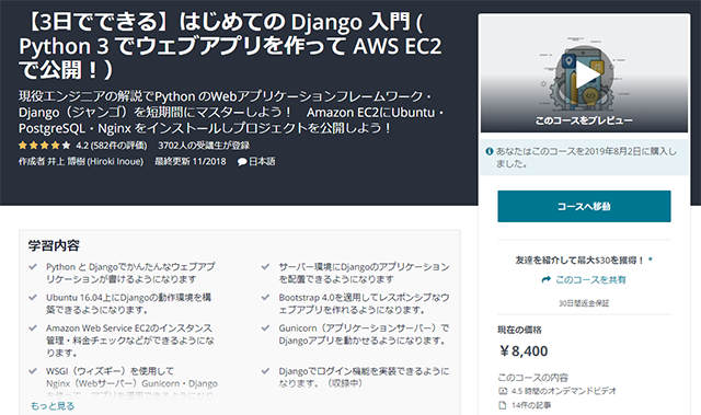 【3日でできる】はじめてのDjango入門Python3でウェブアプリを作ってAWS EC2で公開!