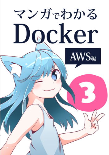 マンガでわかるDocker3・AWS編