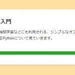 Python-3入門
