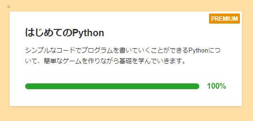 はじめてのPython