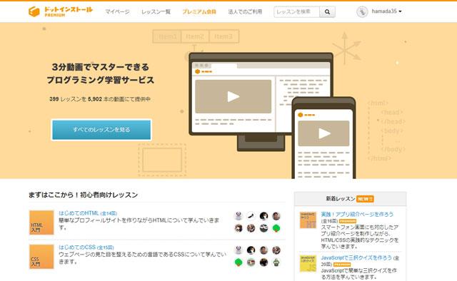ドットインストール - 3分動画でマスターできるプログラミング学習サービス