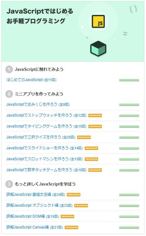もっと詳しくJavaScriptを学ぼう