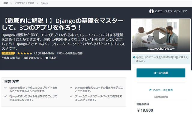【徹底的に解説!】Djangoの基礎をマスターして、3つのアプリを作ろう! | Udemy