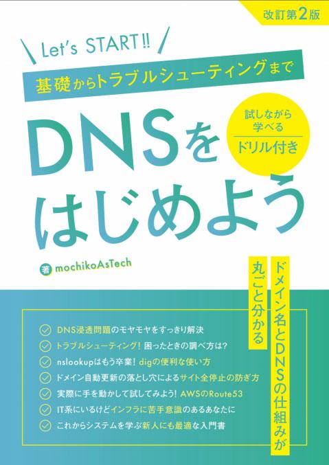 【ダウンロード版】DNSをはじめよう ~基礎からトラブルシューティングまで~ 改訂第2版