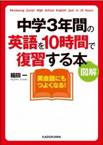 中学3年間の英語を10時間で復習する本