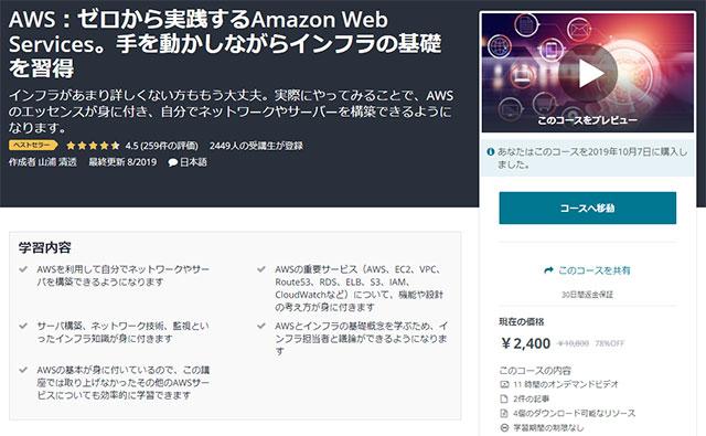AWS:ゼロから実践するAmazon Web Services。手を動かしながらインフラの基礎を習得