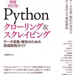 Pythonクローリング