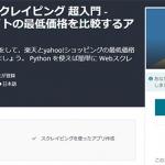 Python 3 : Web スクレイピング 超入門 - Python で通販サイトの最低価格を比較するアプリを作る