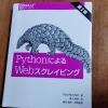 PythonによるWebスクレイピング 第2版を読んだ