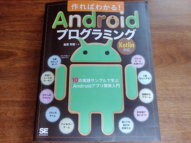 作ればわかる! Androidプログラミング Kotlin対応 10の実践サンプルで学ぶAndroidアプリ開発入門