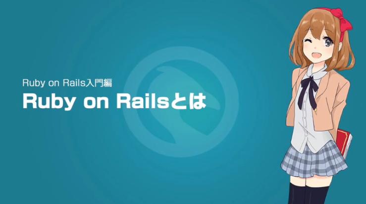 Webアプリ開発入門 Rails編のレッスン一覧 | プログラミング学習サービス【paizaラーニング】