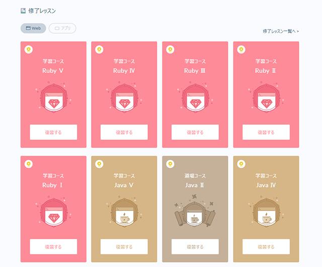 Ruby  | プログラミングの入門なら基礎から学べるProgate[プロゲート