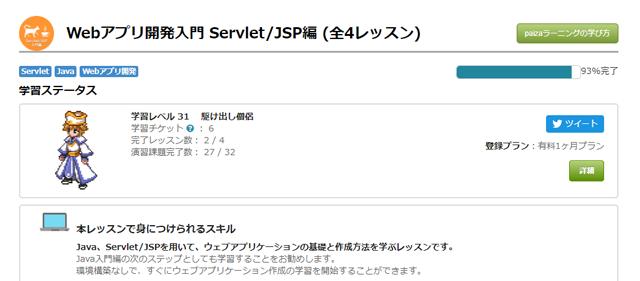 Webアプリ開発入門 Servlet/JSP編