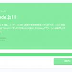 Node.js 世界中で多く使われているサーバーサイドで動くJavaScript