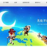 博雅互動国際有限公司